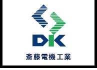 斎藤電機工業ロゴ